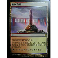 Temple of Triumph ( Kinesisk )